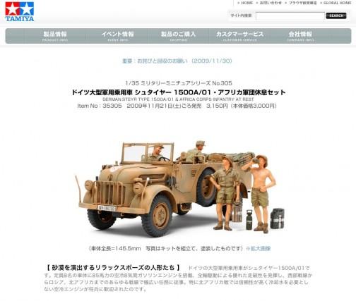 ドイツ大型軍用乗用車 シュタイヤー 1500A/01・アフリカ軍団休息セット