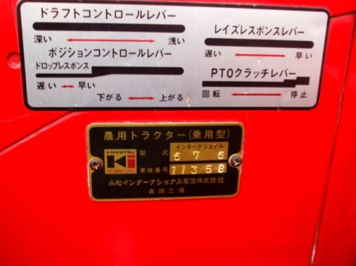 The data plate is written in Japanese!It was produced in Moka factory of Komatsu Ltd.It is a name of the levers to be written.Draft control lever.Raise response lever.Position control lever.PTO clutch lever.