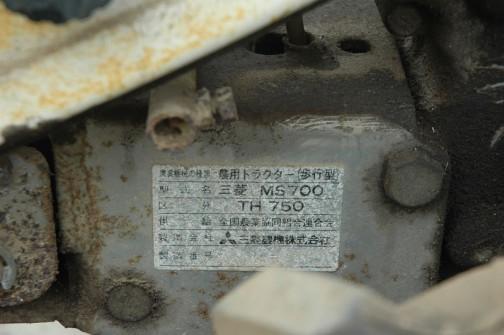 農業機械の種類:農用トラクター(歩行型) 形式名:三菱 MS 700 区分:TH 750 供給:全国農業共同組合 製造会社:三菱農機株式会社