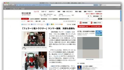 朝日新聞にも載ってました!