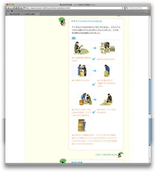 アイヌ民族文化情報センター「リウカ」のWEBページに載っていたオオウバユリの調理?のやりかた。興味のある方はチャレンジしてみてください。