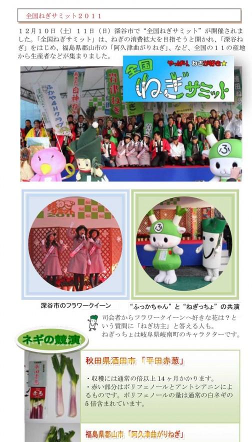 全国ネギサミット2011は深谷ネギで有名な埼玉県の深谷市で開かれたみたいです。持ち回りなのかな?