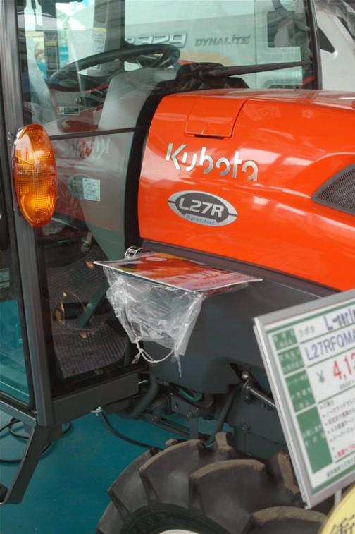 クボタ L-Series 元気農業スペシャル パワクロ L27RFQMANWF6C 価格¥4,130,700