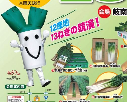 去年坂東市は参加してますね!全国ネギサミット2013もそうですが、晩秋から冬というのはやはりネギのシーズンなのでしょうか? ごめんなさい・・・よく知らないんです。あっ!ネギのキャラがいる!