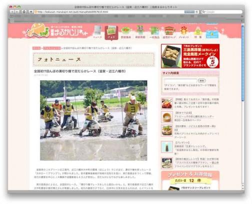 以前いただいた情報→滋賀県のJAグリーン近江管内、近江八幡市大中町の圃場(ほじょう)でこのほど、溝切り機を使ったレース「大中D-1グランプリ」というのが開かれたそうです。これやりたい・・・できればチューンして。