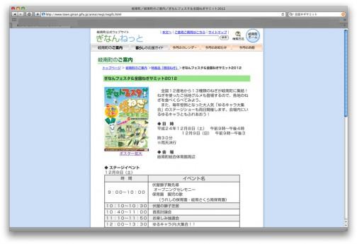 岐阜県岐南町というところで「全国ネギサミット2012」は開かれていました。