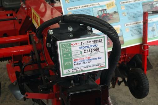 ヤンマー ミッドマウント管理作業車 YANMAR TRACTOR MD20 PVU 価格¥2,383,500(税込み)
