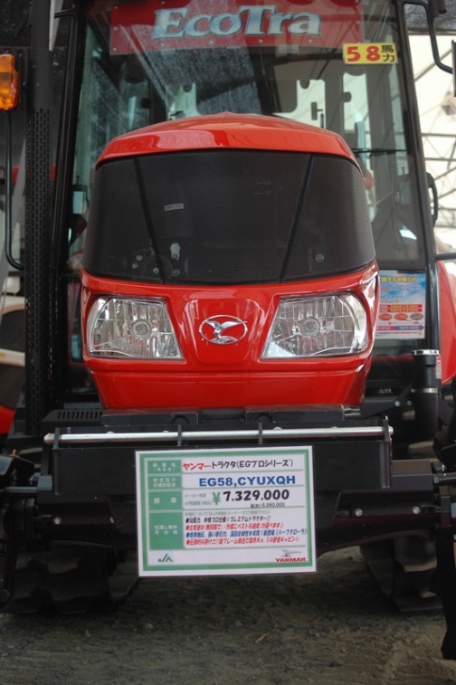 ヤンマートラクタ(EGプロシリーズ) YANMAR TRACTOR EG58 CYUXQH 価格¥7,329,000(税込み)