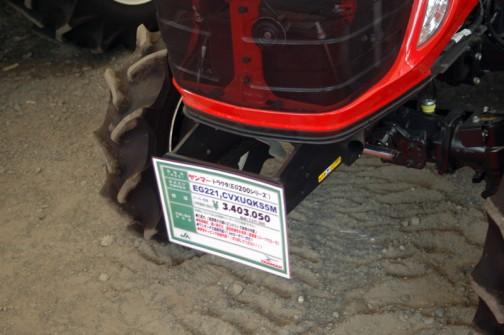 ヤンマートラクタ(EG200シリーズ) YANMAR TRACTOR EG221 CVXUQKS5M 価格¥3,403,050(税込み)