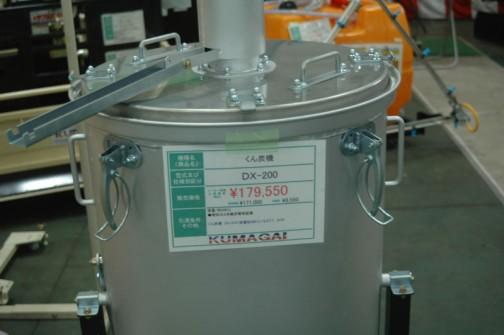 熊谷農機 くん炭機 DX-200 価格¥179,550 容量/約200リットル ●煙突は3本継ぎ標準装備  くん炭機 DX-574(容量役565リットル)¥277,200 こっちのDX-574のほうは1台二役で木酢液が一度にとれるとあります。
