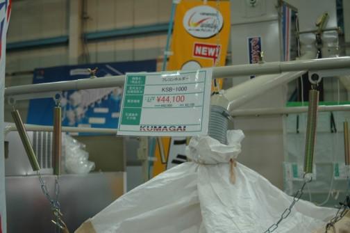 熊谷農機 フレコンホルダー フレコンは確かフレックスコンテナの略でしたよね? KSB-1000 価格¥44,100