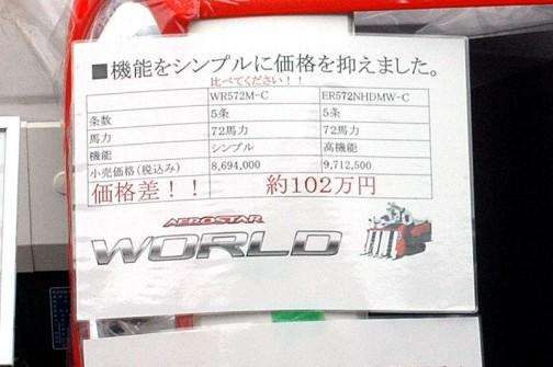 さらには別表で・・・  ■機能をシンプルに価格を抑えました  ER572NHDMW-Cとの差が102万円あることを強調しています