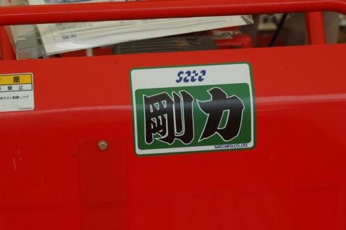 佐藤製作所 運搬車 SC156DC「剛力」中古価格¥110,000。残念ながら全体の写真が見当たりません。