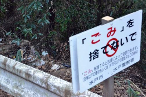 傍らには「ゴミを捨てないで」がたくさん・・・・「ゴミを捨ててください」と、カンチガイしているのだろうか?