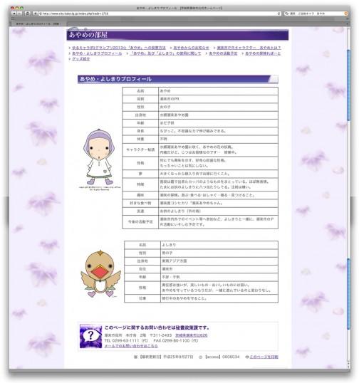 潮来市のWEBページ(http://www.city.itako.lg.jp/index.php?code=1716)にプロフィールがありました
