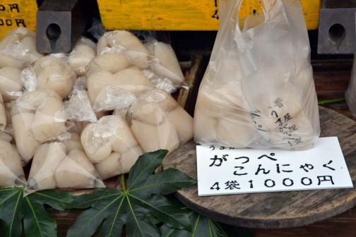 大子町はこんにゃく芋を作っています。全国的には群馬県が有名ですが、大子町は茨城県的にこんにゃくで有名です。