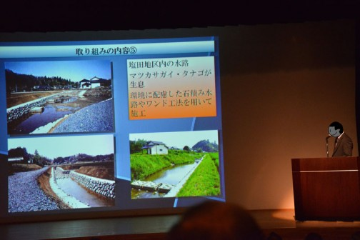 表彰された茨城県常陸太田市の活動体「玉川沿岸地域資源保全活動組織」の事例発表です
