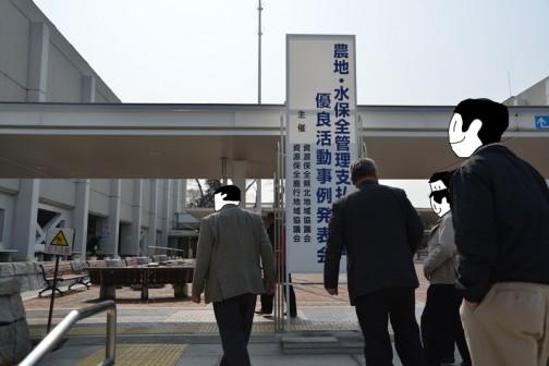 第六回茨城県美しい水土里づくり優良活動表彰された活動体の事例発表会へ行ってきました。第何回・・・と入っていないので毎年使い回しできる看板ですが、活動自体の名前が変わっているのでリユースできるはずが以前のものはムダになっています。かわいそうに・・・