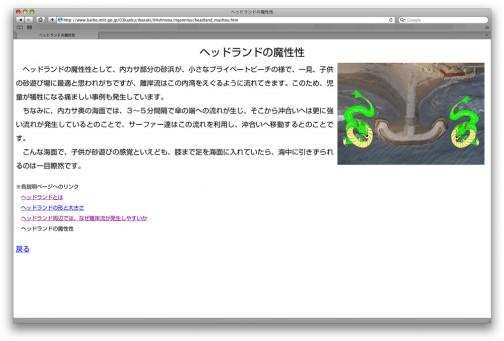 作る人の人柄が出るというか、顔が見えるというか・・・タイトルが「ヘッドランドの魔性性」です。(http://www.kaiho.mlit.go.jp/03kanku/ibaraki/04shiryou/rigannryu/headland_mashou.htm)「魔性性」にグッときちゃいました。おまけに竜のイラストが入っています。危険なので子供をゼッタイに遊ばせないようにしてくれ! という心の叫びがその言葉、絵柄のチョイスに強く現れています。「魔性性」って普通出てこないよなぁ・・・僕が変換したら「魔性製」になってしまいました。