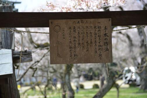 水戸藩の藩校弘道館の手水
