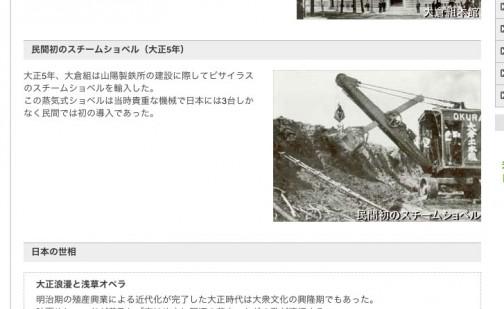 大成建設のWEBページにビサイラス社のスチームショベルが載ってます。大正五年、日本に3台の珍しいものだったそうです。