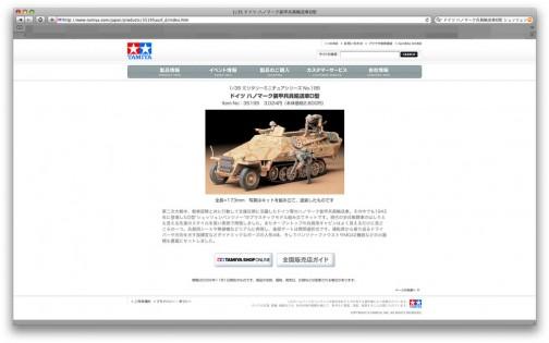 1/35 ミリタリーミニチュアシリーズ No.195  ドイツ ハノマーク装甲兵員輸送車D型 タミヤでもプラモデル出してます。