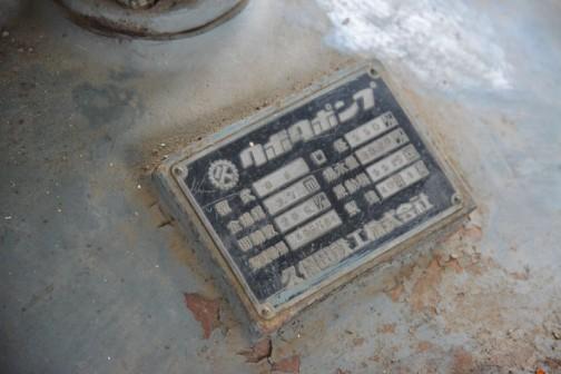 形式DF 回轉數386r/m 製造番號495544 口径550mm 揚水量38.28㎥/m 原動機55PS 製造40年1月 久保田鉄工株式会社とあります。