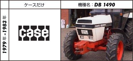 デビッド・ブラウントラクター1490 J.I. Case 3.6L 4-cyl diesel 83hp