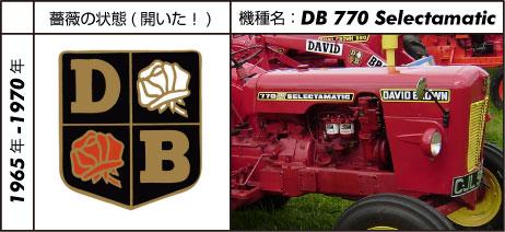 デビッド・ブラウントラクター770セレクタマチック セレクタマチックなのに赤いボディ。David Brown 2.4L 3-cyl diesel 28 hp