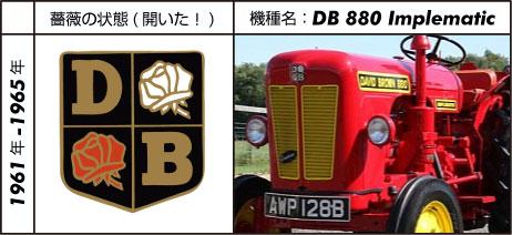 デビッド・ブラウントラクター880インプルマティック 1961-1965 David Brown 2.7L 4-cyl diesel 35 hp