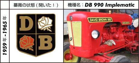デビッド・ブラウントラクター990インプルマティック 46 hp 4-cylinder