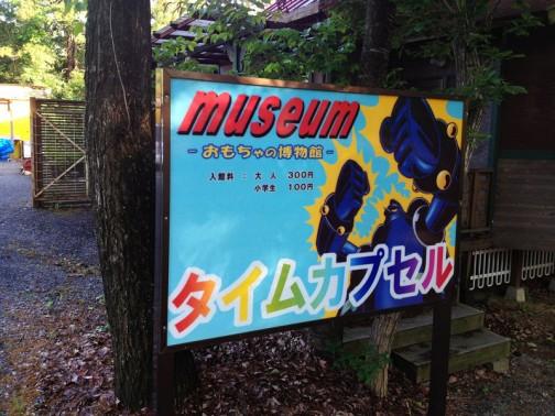 おもちゃの博物館 MUSEUM タイムカプセル 入館料 大人300円 小学生100円 これはぜひ友達と入ってみたい!