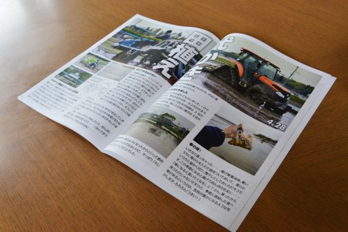 環境保全会の回覧「SHIMAGAZINE」A4で8ページ