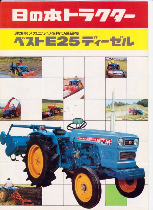 日の本トラクターE25表紙です。タイトル、ベストE25ディーゼルとあるんですが、よく見たら機体のステッカーにもベストE25と書いてあります。スーパーとかハイパーとかはよく見るけれど、「ベスト」というのは珍しいです。「ベスト」ですからこのあとが難しいですからね。