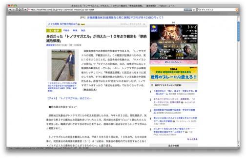 ネットのニュースはすぐなくなっちゃうのでスナップショットで・・・http://headlines.yahoo.co.jp/hl?a=20140627-00000522-san-sctch