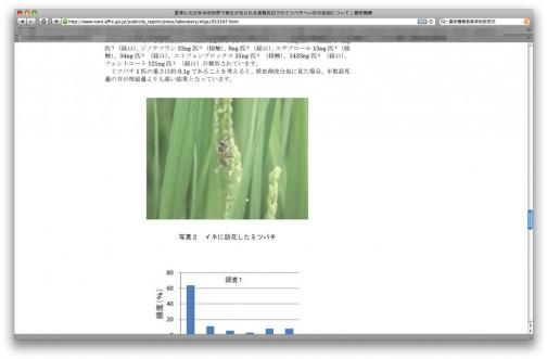 農研機構のWEBサイト