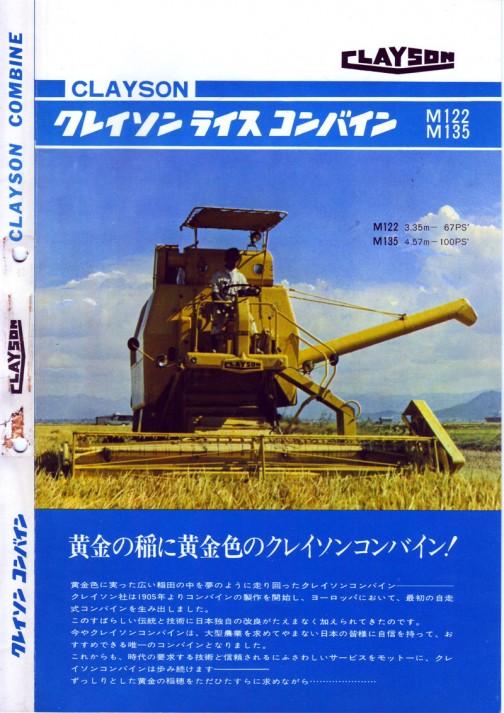 Clayson Combine M122/M135 catalog クレイソンコンバインM122/M135のカタログ、表紙です。