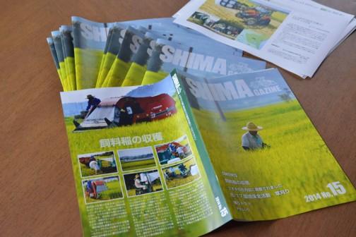 別に誰に頼まれたわけではないですが、大場島の広報紙、SHIMAgazine(シマガジン)15号完成しました! A4カラー8ページの中綴じです。