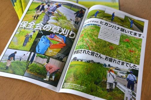 大場島の広報紙、不定期刊で発行部数は20数冊の農業・自然系超ローカルマガジンSHIMAgazine(シマガジン)15号