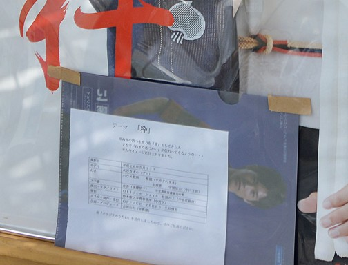 更に拡大してみます。常陽銀行(茨城の地銀)のクリアケースに入った謎のペライチ。何気なく通り過ぎていてはもったいない(とはいえ、写真に撮っていなければ僕も気がつきませんでした)