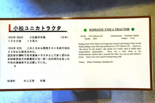 コマツユニカトラクタ  1953年型(昭和28年)小松製作所製(日本)1000型 10馬力   1954年(昭和29年)この頃から開発テストを続け、昭和32年から発売された。 国民車の愛称で乗用運搬トラクタとして多く使われ、釧路根室地方の酪農家には一家一台の時代もあった。 牛乳の運搬車でも活躍していた。   別海町 村上政雄 所蔵