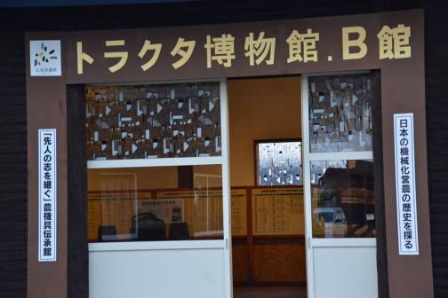 スガノ農機「土の館」トラクタ博物館B館 この中にコマツユニカがあります。