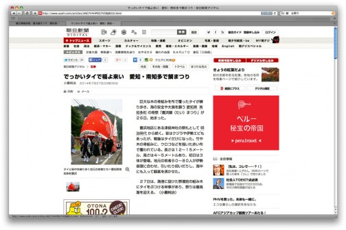 朝日新聞の記事にありました。愛知県南知多町の豊浜鯛まつりというのだそうです。この鯛、お米に乗せられた鯛にそっくりです。日本人にとって、「鯛」といえば記号のようにこの形なんですね!