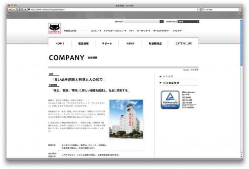 自転車で有名なこの会社でしょうか?(http://www.cateye.com/jp/)