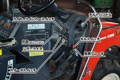 機種名 乗用(二人乗り)トラクタ 仕様形式 日の本JF1型 18馬力 製造社国 株式会社 東洋社 日本 導入年度 1985年(昭和60年)