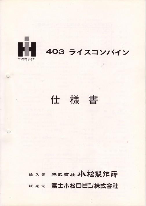 インターナショナルライスコンバイン403仕様書表紙