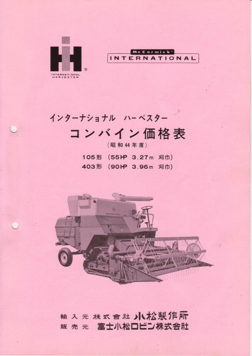 インターナショナルハーベスター ライスコンバイン価格表 昭和44年ですから1969年、45年前の価格表です。 105型は55hp 3.27m刈巾 403は90hp 3.96m刈巾