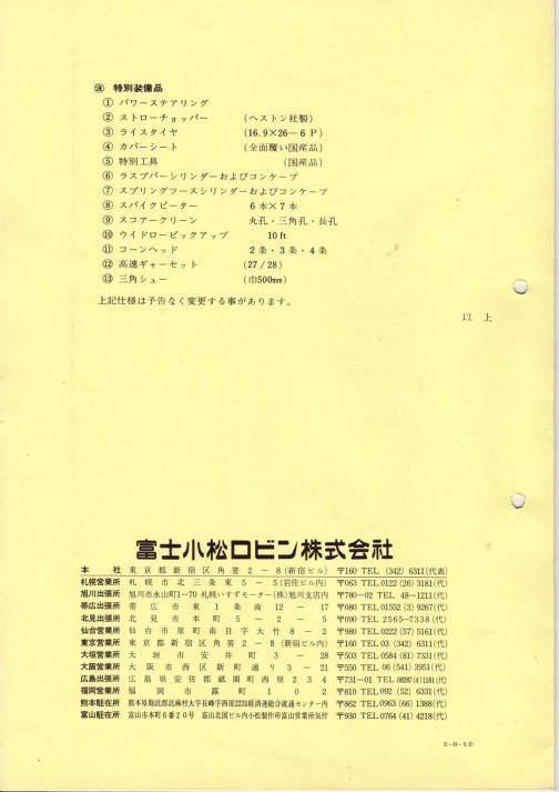 インターナショナルライスコンバイン105仕様書裏表紙