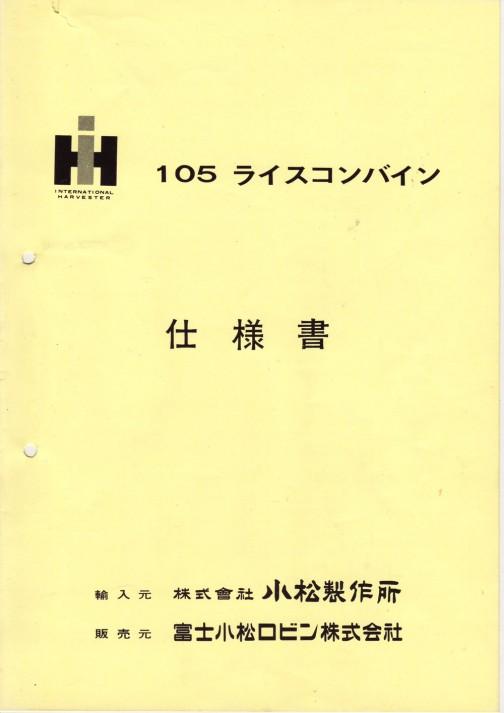 インターナショナルライスコンバイン105