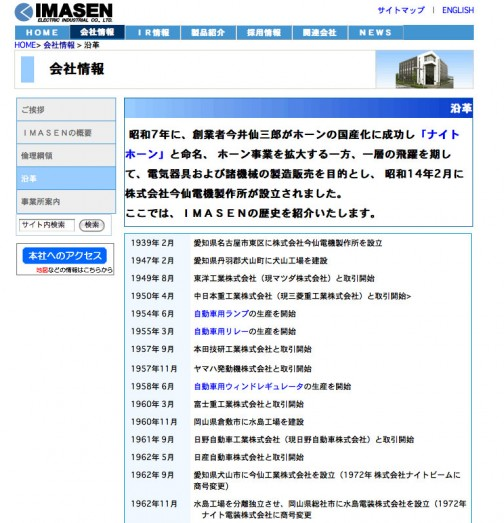 今仙電機製作所 http://www.imasen.co.jp/